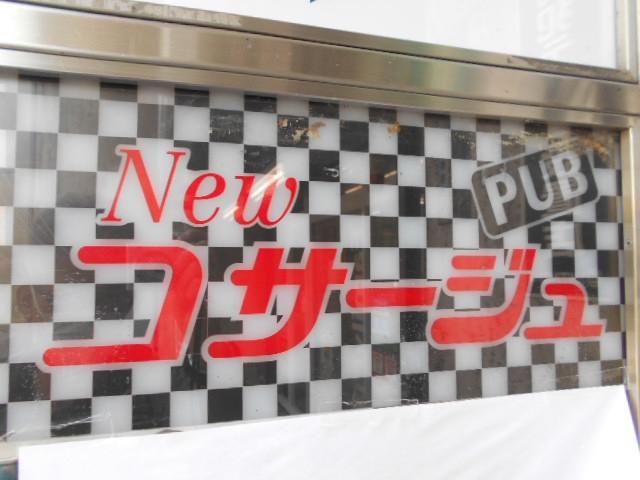 中野 ニュー コサージュ