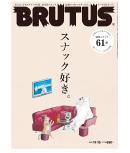「BRUTUS」マガジンハウス掲載