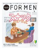 「Hanako FOR MEN」 マガジンハウス掲載